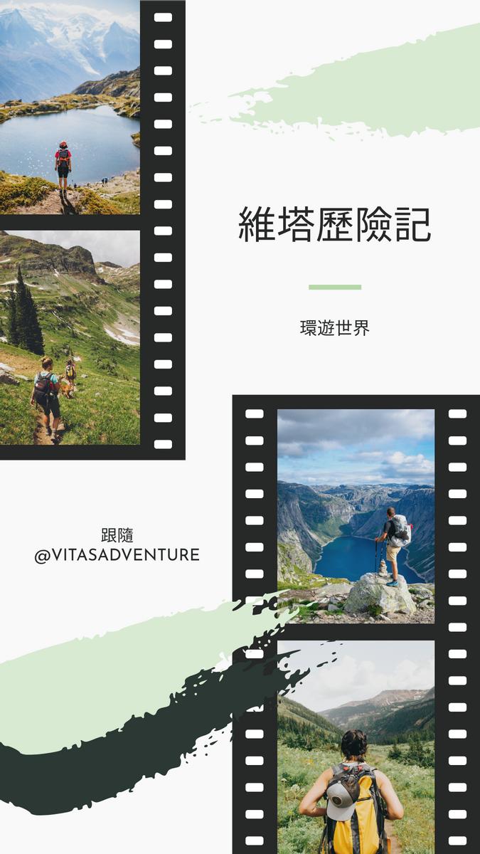 Instagram Story template: 黑色和綠色相框遠足Instagram故事 (Created by InfoART's Instagram Story maker)