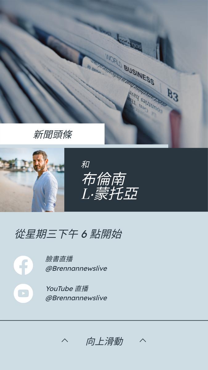 Instagram Story template: 新聞頭條直播媒體Instagram限時動態 (Created by InfoART's Instagram Story maker)