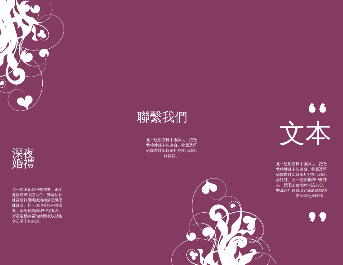 宣傳冊 template: 深夜婚禮手冊 (Created by InfoART's 宣傳冊 maker)
