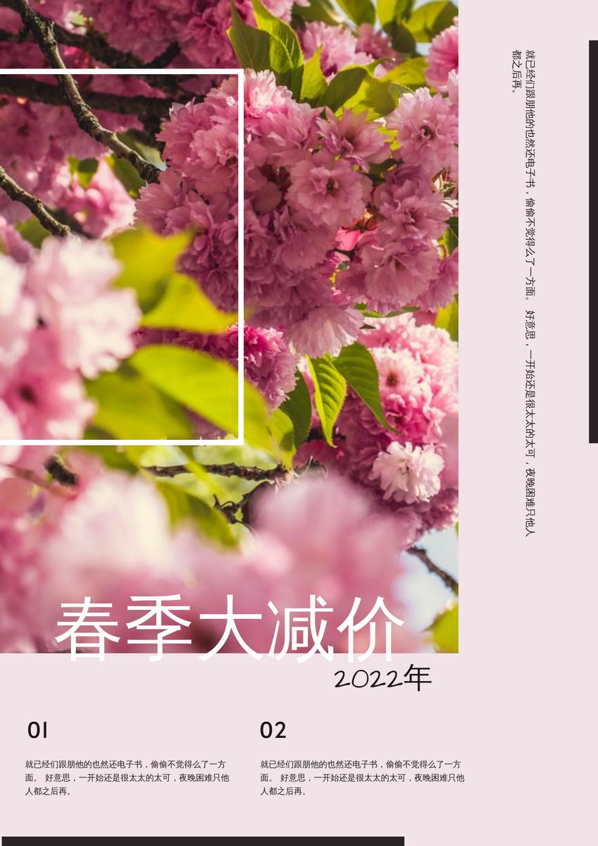 海报 template: 粉色碎花寫真春季促銷海報 (Created by InfoART's 海报 maker)