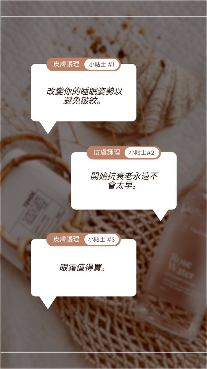 Instagram Story template: 護膚秘訣美容Instagram限時動態 (Created by InfoART's Instagram Story maker)