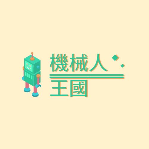Logo template: 機械人玩具店標誌 (Created by InfoART's Logo maker)
