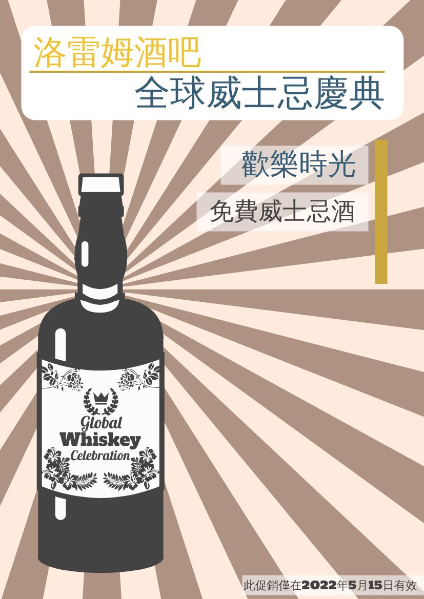 傳單 template: 世界威士忌日酒吧宣傳傳單 (Created by InfoART's 傳單 maker)