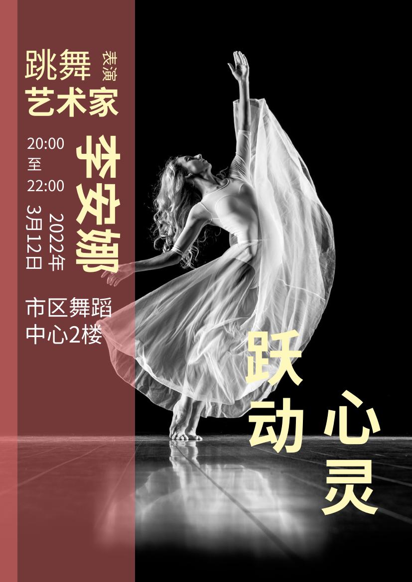 传单 template: 舞蹈表演宣传单张 (Created by InfoART's 传单 maker)