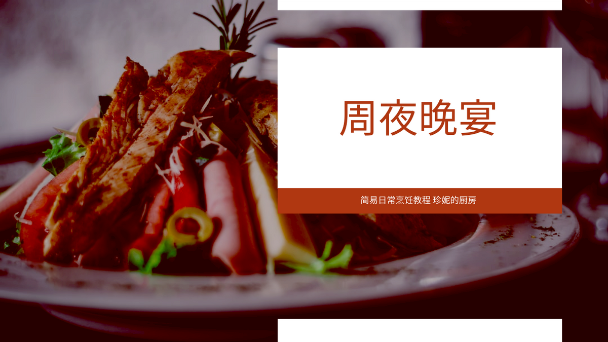 YouTube Thumbnail template: 红色和白色食物照片周末晚餐食谱 (Created by InfoART's YouTube Thumbnail maker)