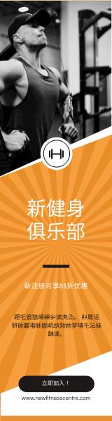Wide Skyscraper Banner template: 新健身中心宽阔横幅 (Created by InfoART's Wide Skyscraper Banner maker)