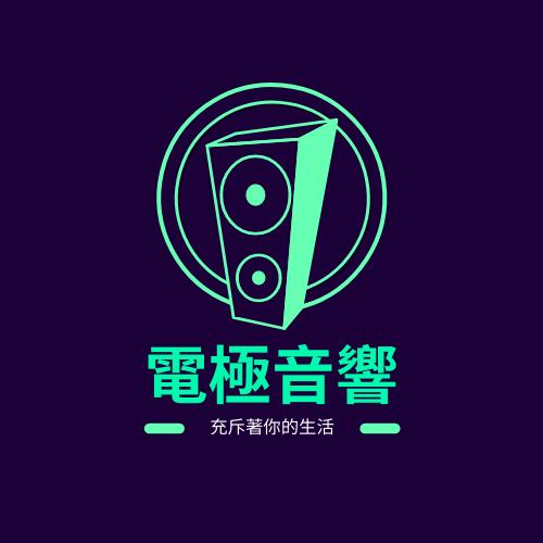Logo template: 綠色電子音響產品專賣店標誌 (Created by InfoART's Logo maker)