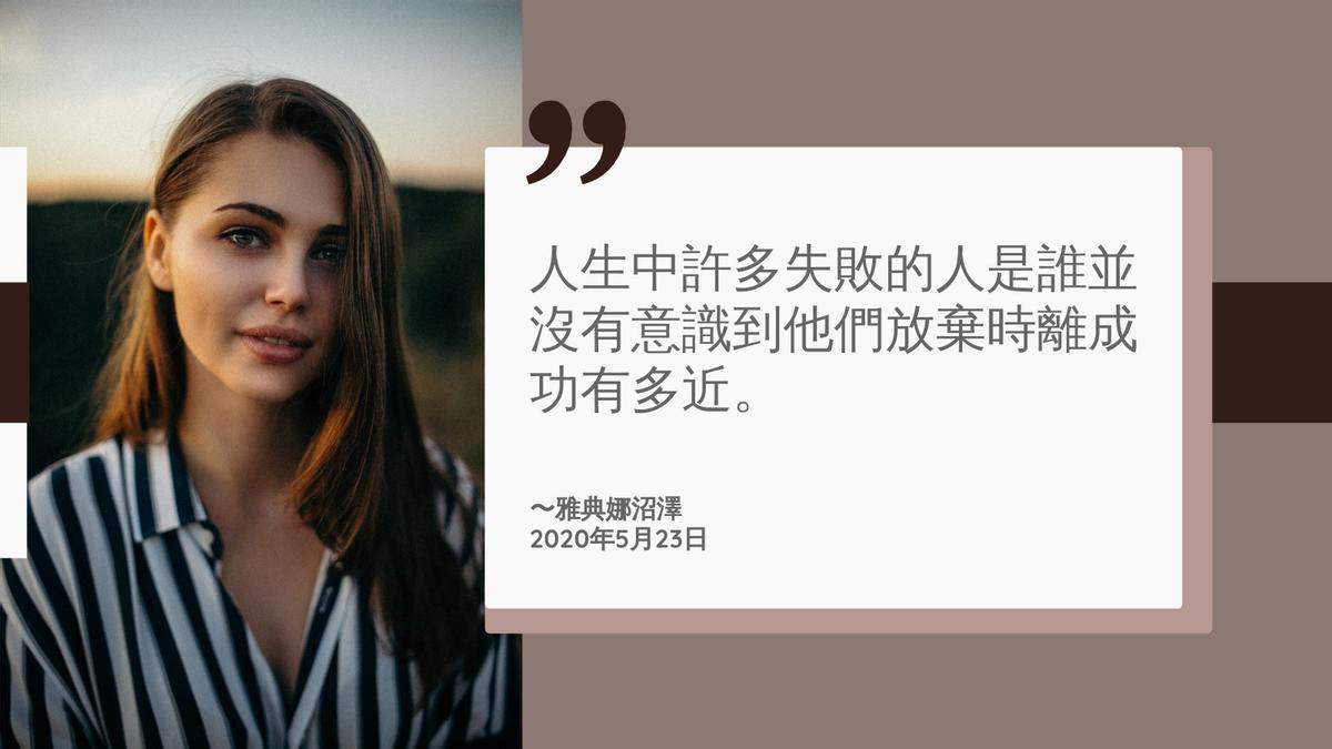 Twitter Post template: 棕色引用句推特帖子 (Created by InfoART's Twitter Post maker)