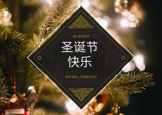 明信片 template: 黄金圣诞树照片节日庆典明信片 (Created by InfoART's 明信片 maker)