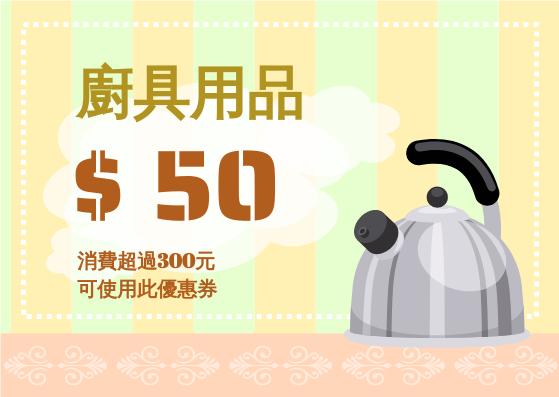 禮物卡 template: 廚具用品現金優惠券 (Created by InfoART's 禮物卡 maker)