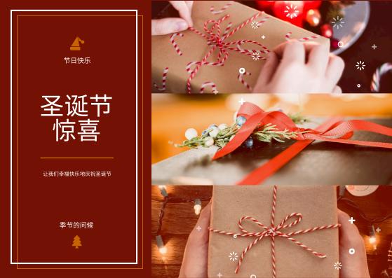明信片 template: 圣诞礼物照片假期明信片 (Created by InfoART's 明信片 maker)