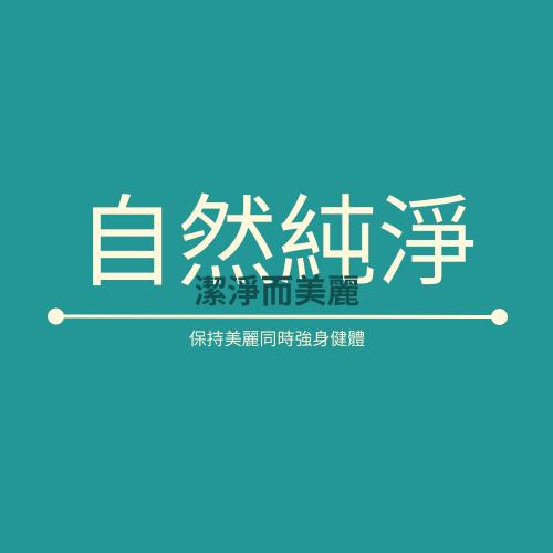 Logo template: 美容產品文字標誌 (Created by InfoART's Logo maker)