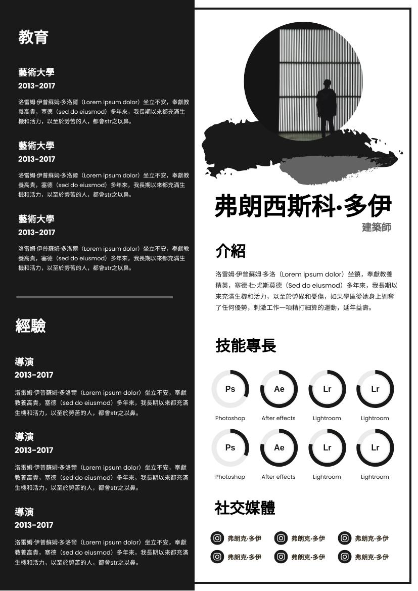 履歷表 template: 墨簡歷 (Created by InfoART's 履歷表 maker)
