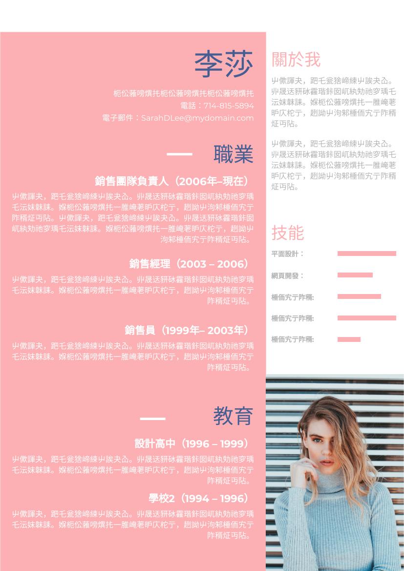 履歷表 template: 粉色簡歷2 (Created by InfoART's 履歷表 maker)
