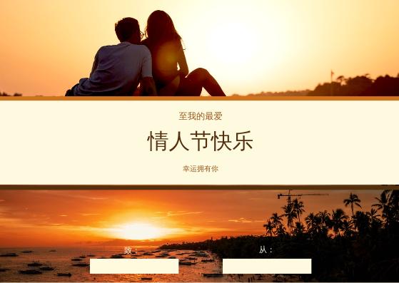 礼物卡 template: 橙色日落照片情人节礼品卡 (Created by InfoART's 礼物卡 maker)