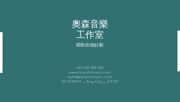 名片 template: 深綠色照片音樂工作室名片 (Created by InfoART's 名片 maker)