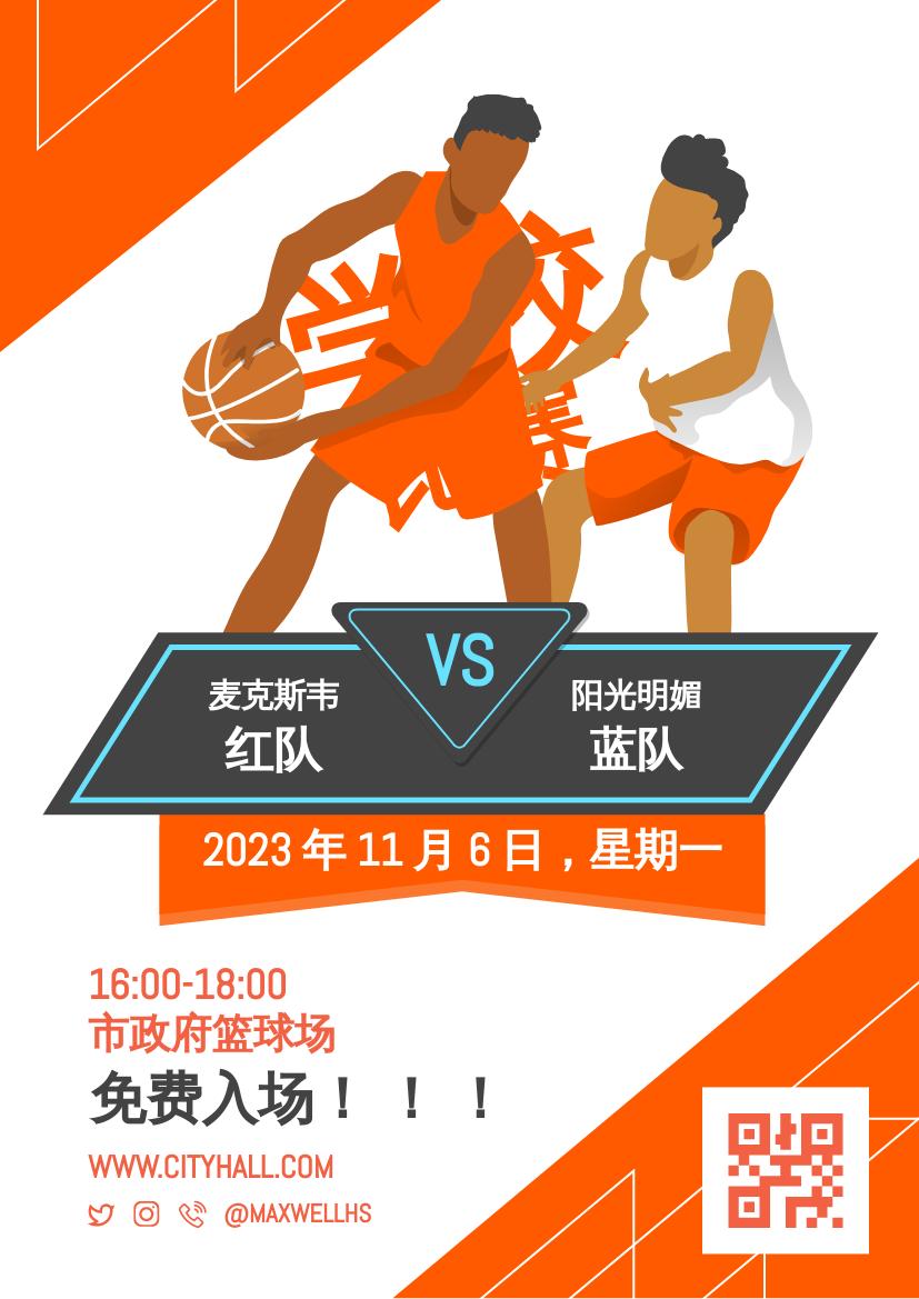 传单 template: 篮球学校锦标赛宣传单张 (Created by InfoART's 传单 maker)