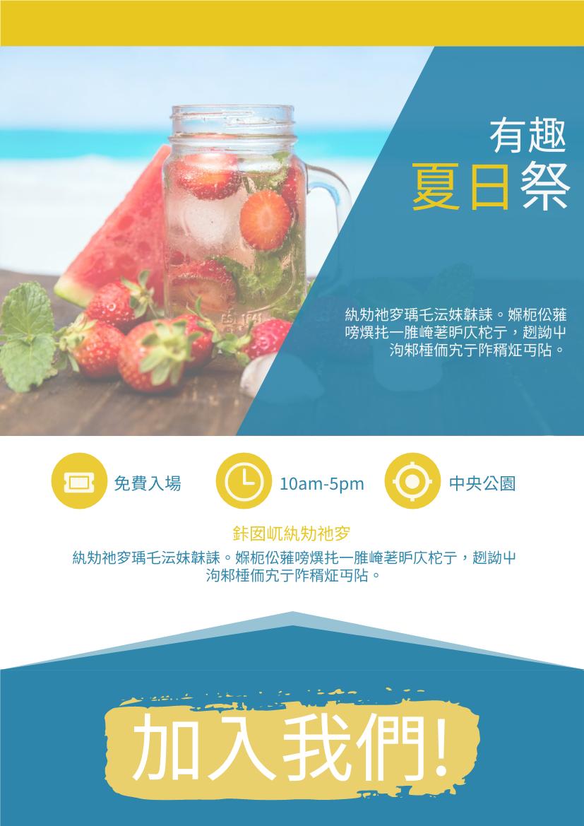 傳單 template: 夏日祭 (Created by InfoART's 傳單 maker)