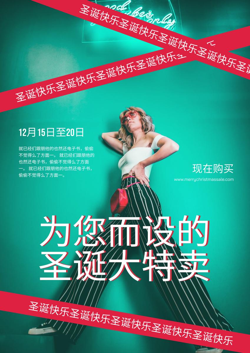 海报 template: 绿色和红色圣诞大特卖海报 (Created by InfoART's 海报 maker)