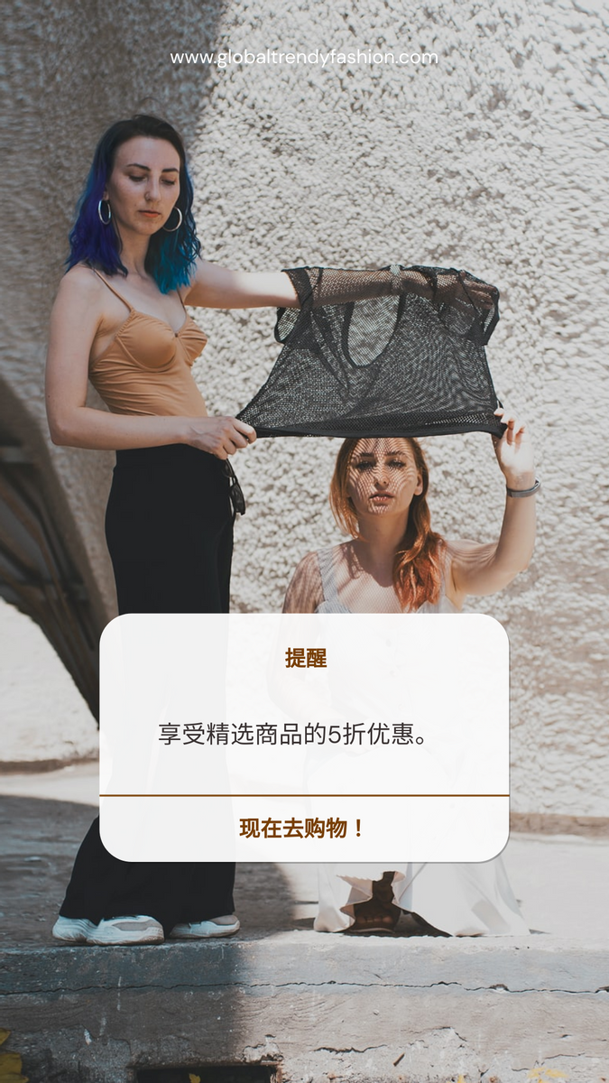 Instagram Story template: 时尚写真服装销售提醒Instagram故事 (Created by InfoART's Instagram Story maker)