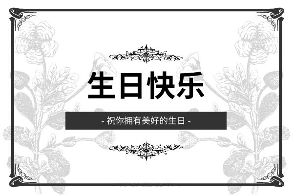 贺卡 template: 黑白色生日賀卡 (Created by InfoART's 贺卡 maker)
