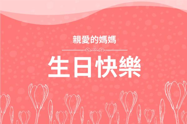 賀卡 template: 紅乙色系花卉主題生日賀卡 (Created by InfoART's 賀卡 maker)