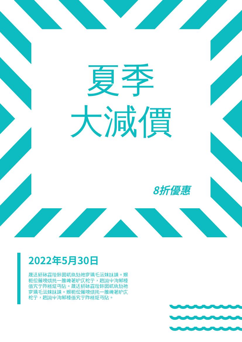 傳單 template: 夏季大減價傳單 (Created by InfoART's 傳單 maker)
