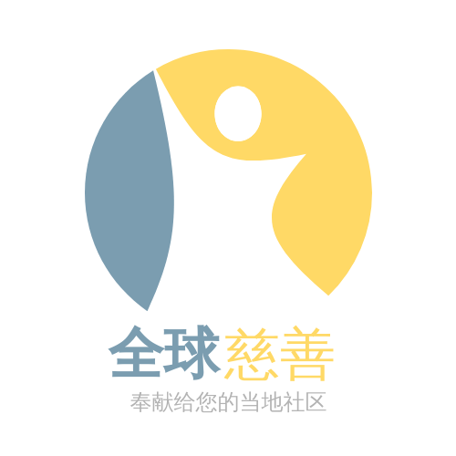 Logo template: 全球慈善徽标 (Created by InfoART's Logo maker)