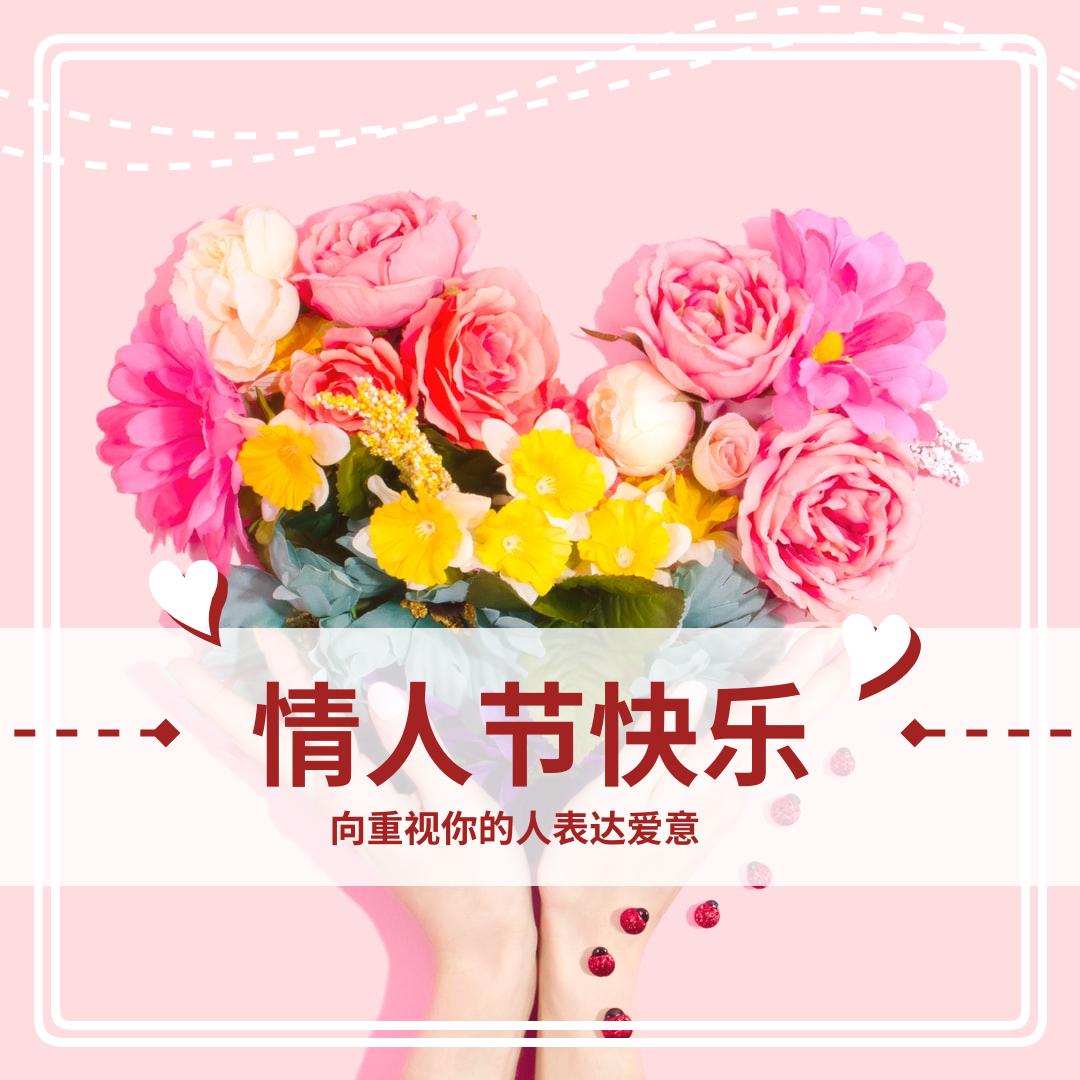 Instagram 帖子 template: 抱拥情人节主题Instagram帖子 (Created by InfoART's Instagram 帖子 maker)