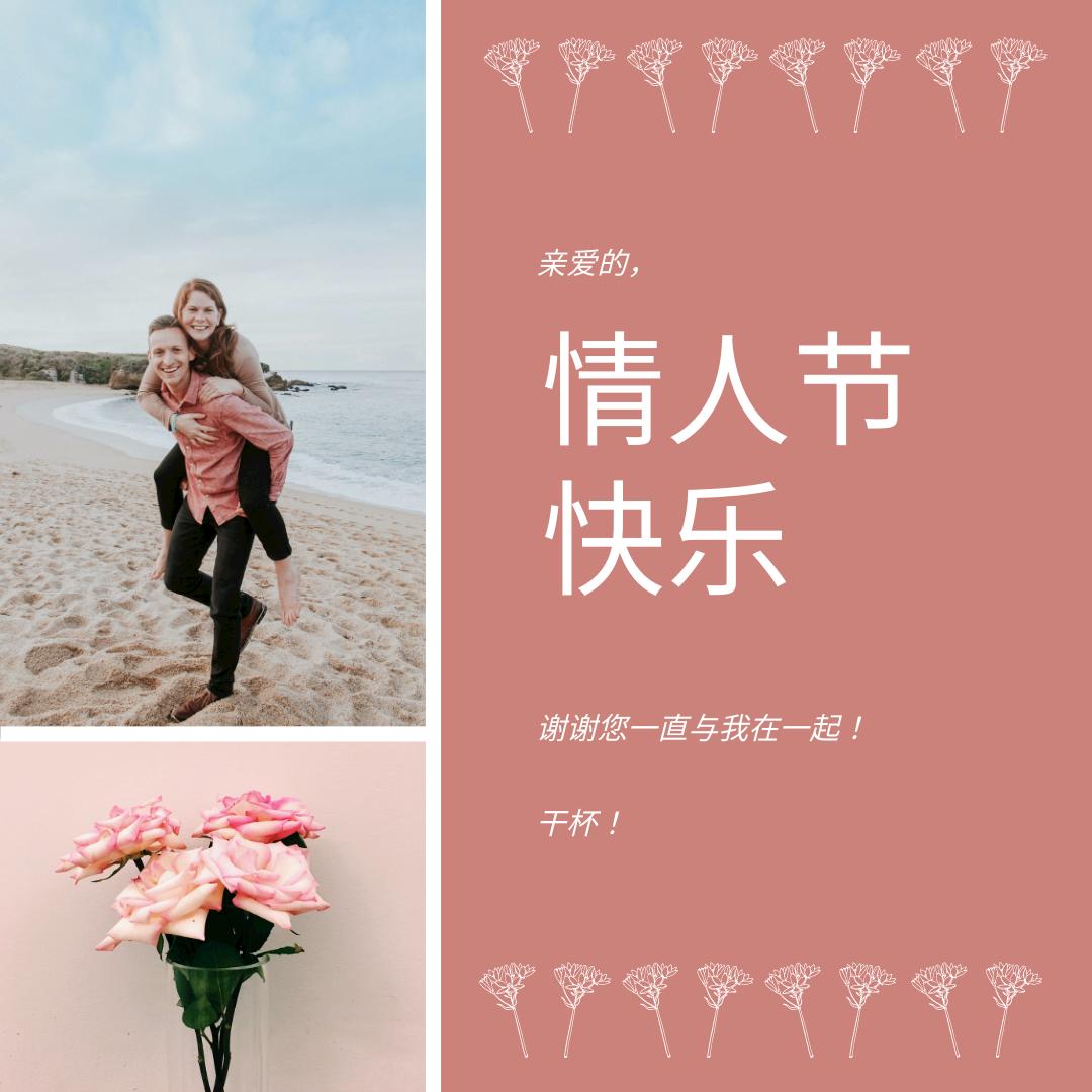 Instagram 帖子 template: 粉红花卉情人节照片Instagram帖子 (Created by InfoART's Instagram 帖子 maker)