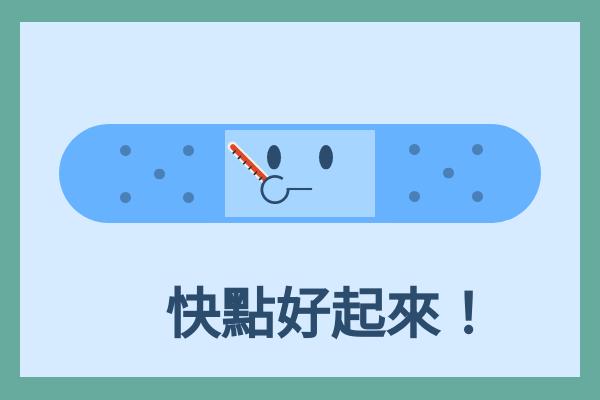 賀卡 template: 創可貼康復賀卡 (Created by InfoART's 賀卡 maker)