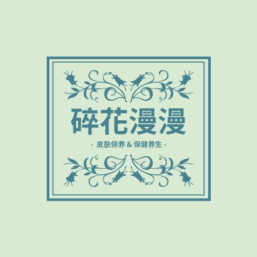 Logo template: 花纹缠绕皮肤保养及保健养生标志设计 (Created by InfoART's Logo maker)