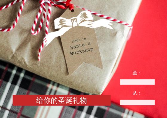 礼物卡 template: 红色蝴蝶结圣诞礼品卡 (Created by InfoART's 礼物卡 maker)