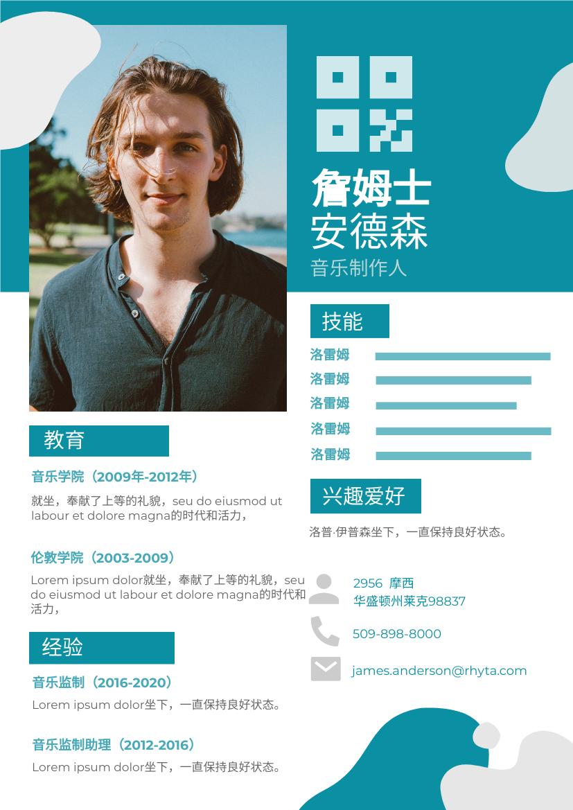 履历表 template: 藍色簡歷3 (Created by InfoART's 履历表 maker)