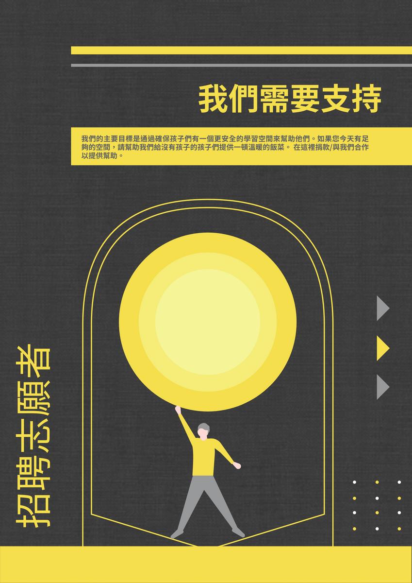 海報 template: 黃黑二色系招聘志願者海報 (Created by InfoART's 海報 maker)
