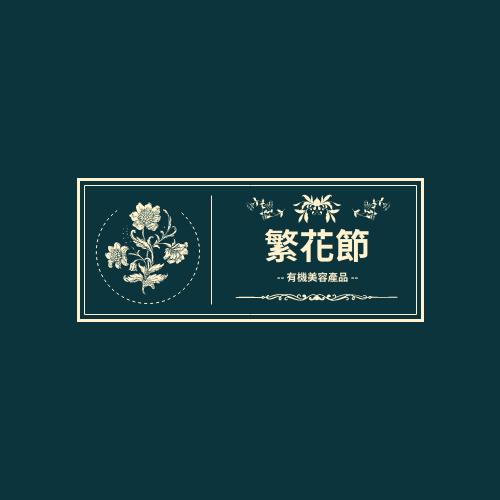 Logo template: 有機美容產品復古標誌 (Created by InfoART's Logo maker)