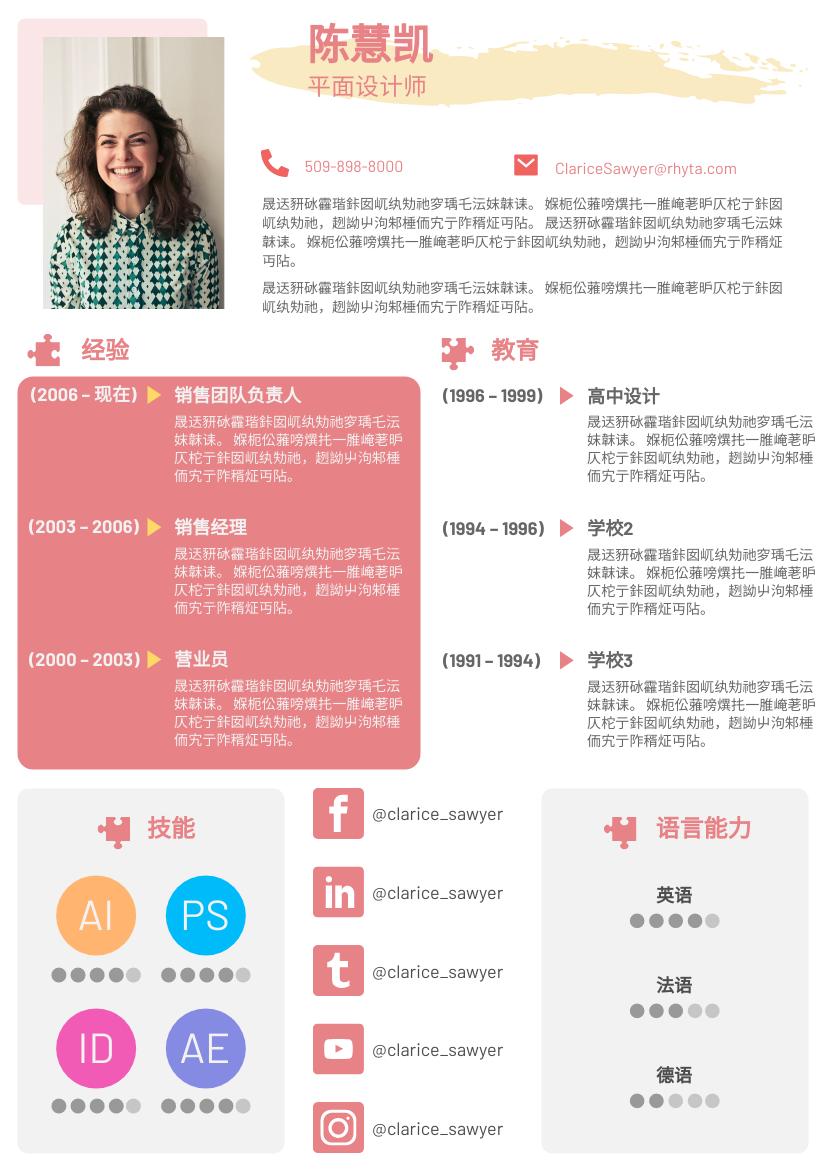 履历表 template: 广告简历2 (Created by InfoART's 履历表 maker)