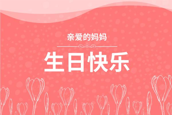 贺卡 template: 红乙色系花卉主题生日贺卡 (Created by InfoART's 贺卡 maker)