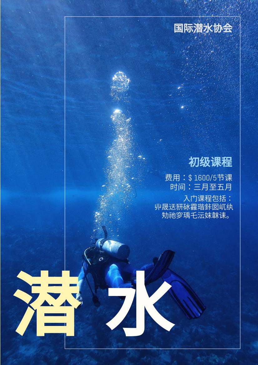 传单 template: 潜水 (Created by InfoART's 传单 maker)