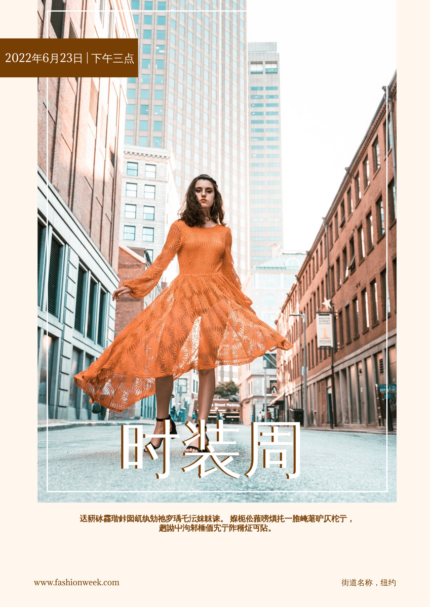 海报 template: 时装周海报 (Created by InfoART's 海报 maker)