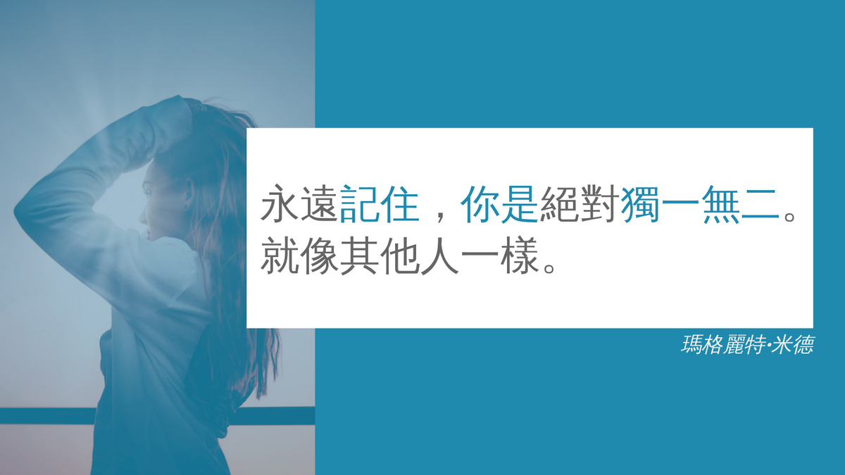 Twitter Post template: 獨特金句推特帖子 (Created by InfoART's Twitter Post maker)