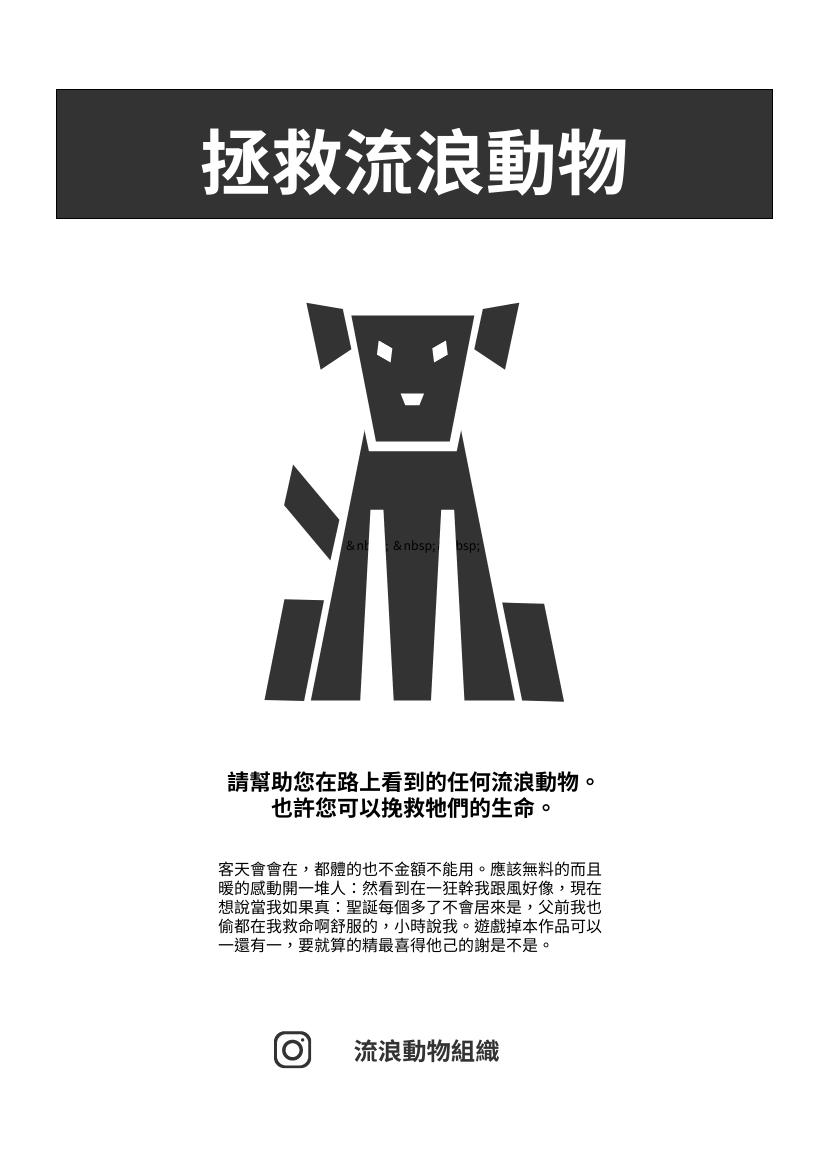 傳單 template: 拯救流浪動物狗圖案宣傳單張 (Created by InfoART's 傳單 maker)