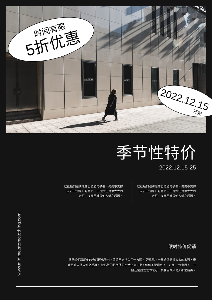 海报 template: 黑色照片季节性销售海报 (Created by InfoART's 海报 maker)