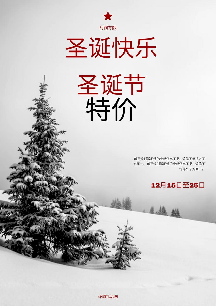 海报 template: 雪圣诞节照片购物销售海报 (Created by InfoART's 海报 maker)
