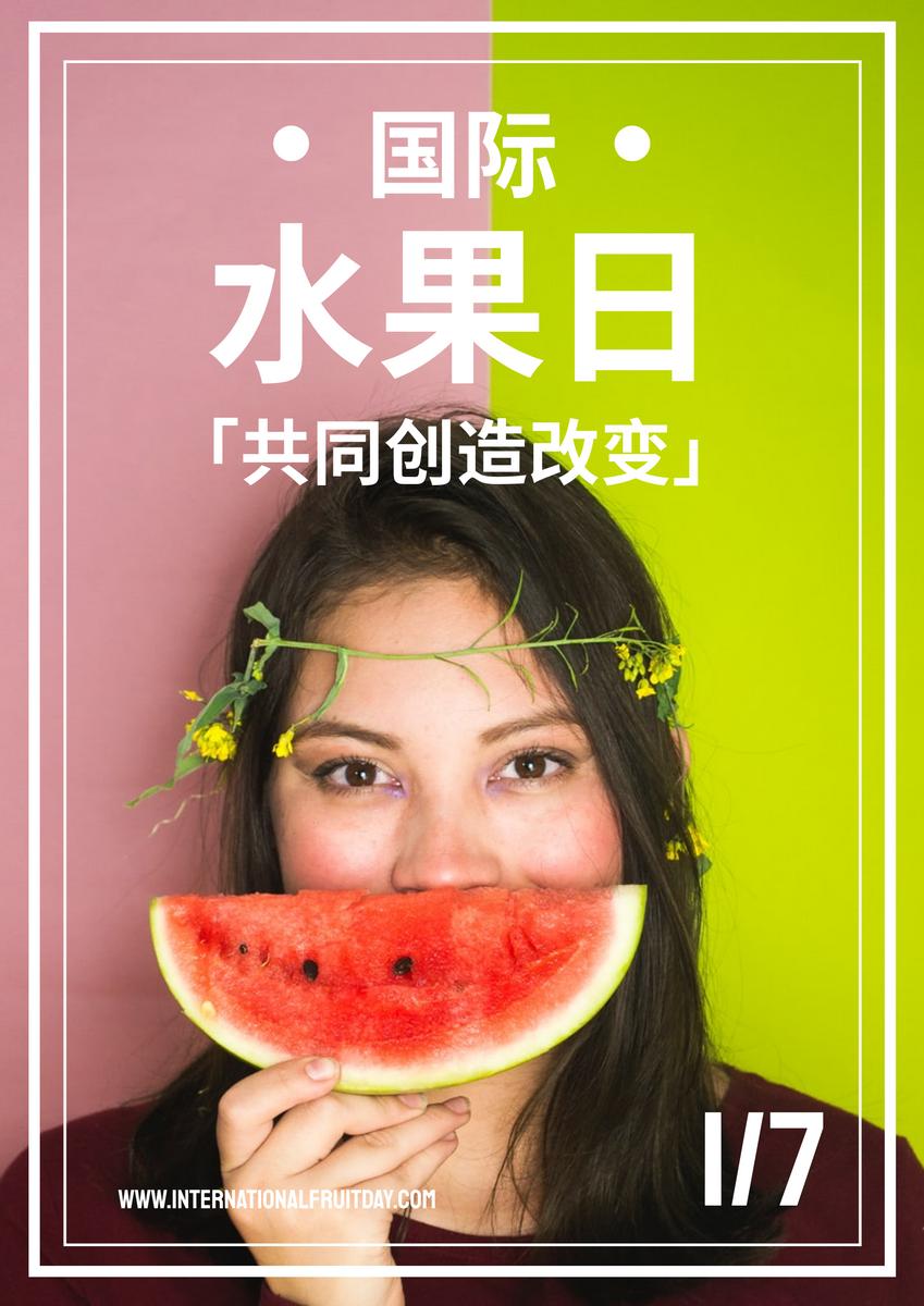 海报 template: 国际水果日摄影海报 (Created by InfoART's 海报 maker)