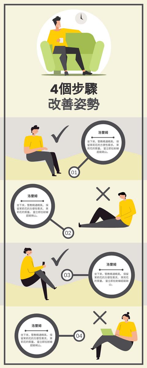 信息圖表 template: 改善姿勢的4個步驟信息圖 (Created by InfoART's 信息圖表 maker)