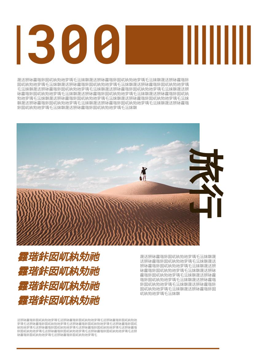 傳單 template: 300傳單 (Created by InfoART's 傳單 maker)