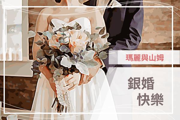 賀卡 template: 銀婚快樂賀卡 (Created by InfoART's 賀卡 maker)