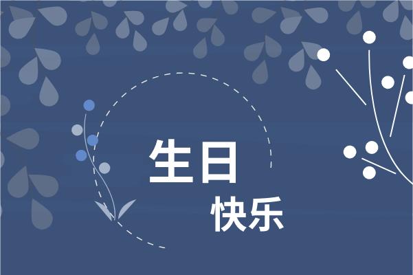 贺卡 template: 简约蓝白双色生日卡 (Created by InfoART's 贺卡 maker)
