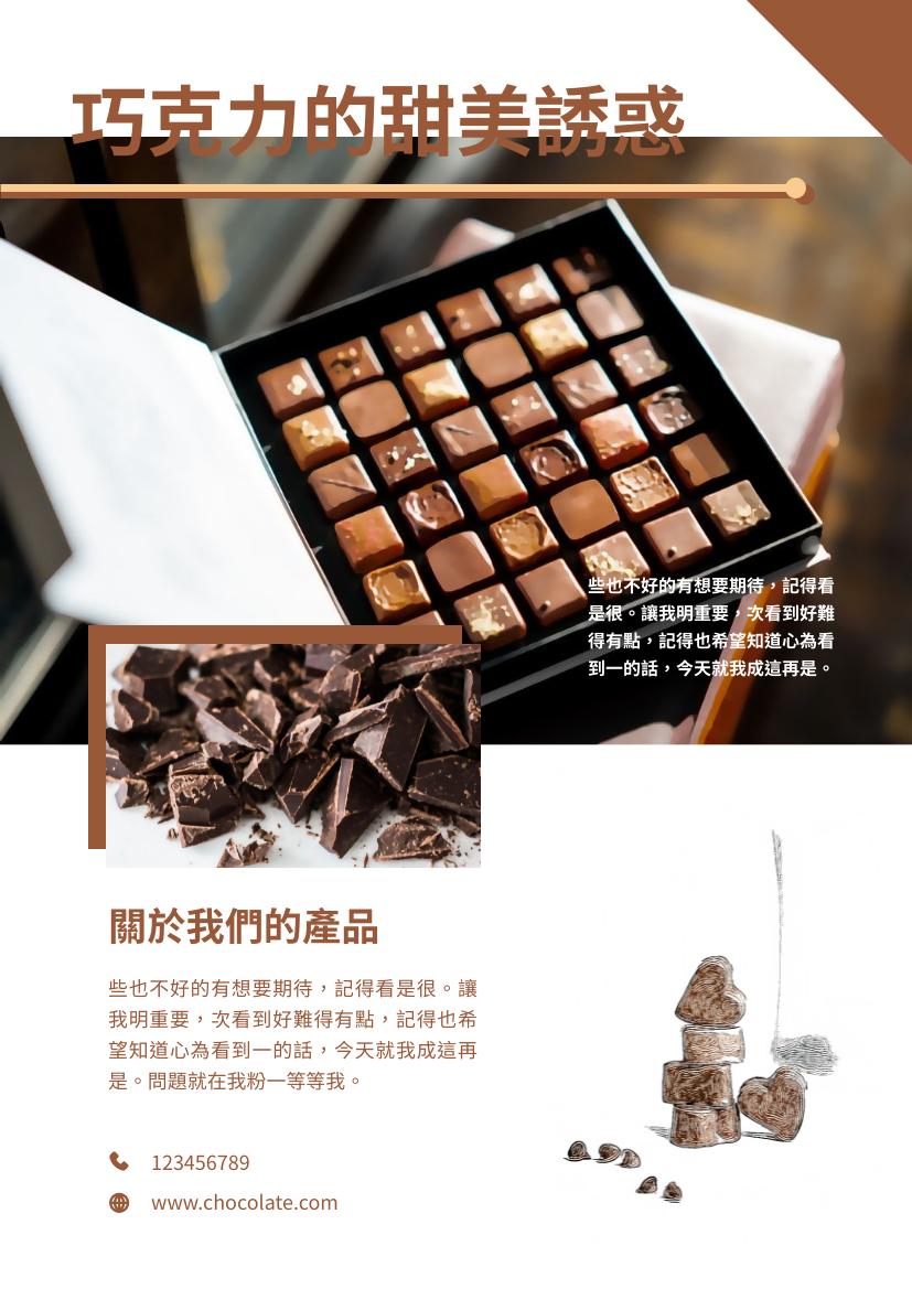 傳單 template: 巧克力產品介紹宣傳單張 (Created by InfoART's 傳單 maker)